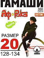 """Гамаши демисезонные для мальчика """"Африка"""" Cotton Мисюренко Украина 20 размер чёрные ЛДЗ-1198"""