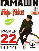 """Гамаши демисезонные для мальчика """"Африка"""" Cotton Мисюренко Украина 22 размер чёрные ЛДЗ-1199"""