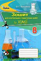 Зошит для контрольних і практичних робіт з хімії, 8 клас. Ярошенко О.Г.