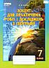 Зошит для практичних робіт і досліджень з геогафії, 7 клас. Бойко В.М.