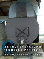 Твердотопливный теплогенератор SUNRISE от 250кВт до 900кВт