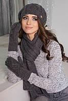 Зимний женский комплект «Милана» (берет, шарф и варежки) Темно-серый