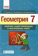 Сборник самостоятельных и контрольных работ по геометрии, 7 класс. Ершова А.П., Голоборотько В.В, и др.