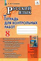 Тетрадь для  контрольных робот по русскому языку, 8 класс. Самонова Е.И.