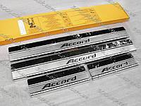 HONDA ACCORD VIII (USA, седан) 2008—2013 Накладки на пороги