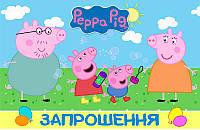 Запрошення Свинка Пеппа и семья