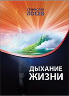"""Книга Станислава Лосева """"Дыхание жизни"""", фото 1"""