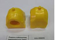 Подушка штанги стабилизатора ВАЗ 2121 переднего (малая) (полиуретан желтый) (производство г.Липецк, Россия)