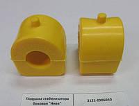 Подушка штанги стабилизатора ВАЗ 2121 переднего (полиуретан желтая) (производство г.Липецк, Россия)