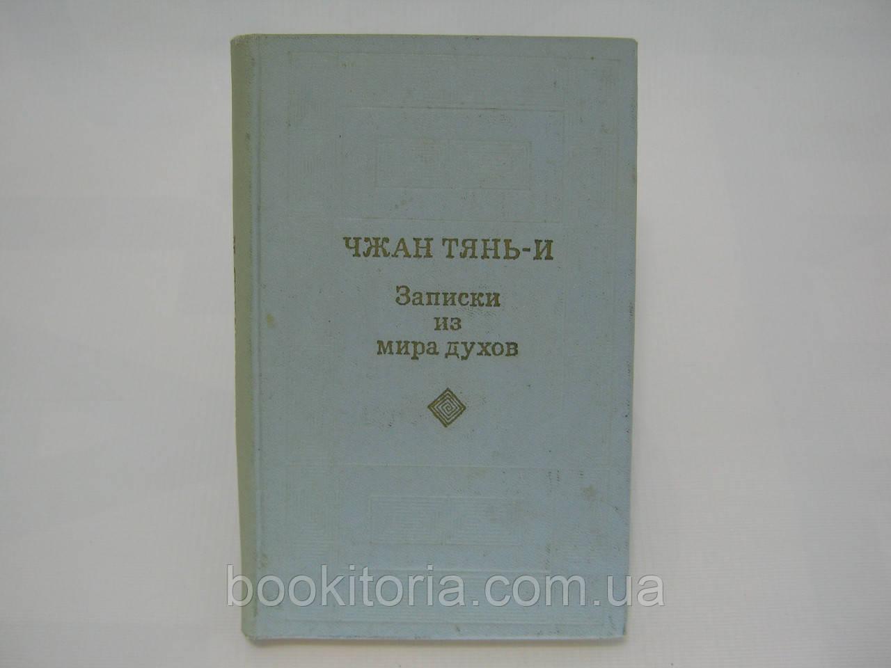 Чжан Тянь-И. Записки из мира духов (б/у).