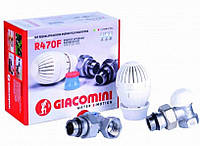 Кран Giacomini R470F угловой (R470X001+R401X133+R14X033)
