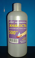 Жидкость для снятия гель-лака Фурман 500 мл