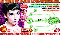 Изготовление визиток, флайеров, этикеток и др. в Мукачево. Интернет реклама в пол цены