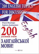 200 усних тем з англійської мови. Валігура О., Давиденко Л.