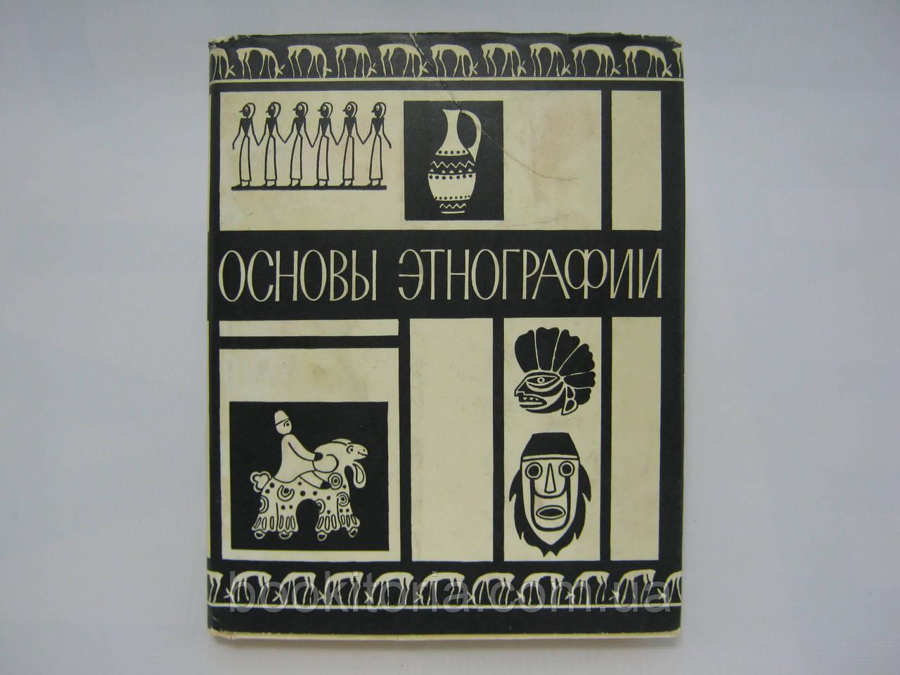 Основы этнографии (б/у).
