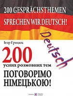 Поговорімо німецькою! 200 усних розмовних тем. Грицюк Ігор