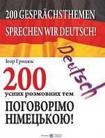 Поговорімо німецькою. 200 усних розмовних тем. Грицюк Ігор