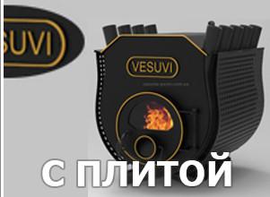 купить печь vesuvi с плитой
