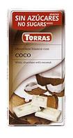Шоколад без сахара Torras белый с кокосом Испания 75г