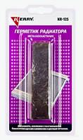 Герметик радиатора. Металлопластилин