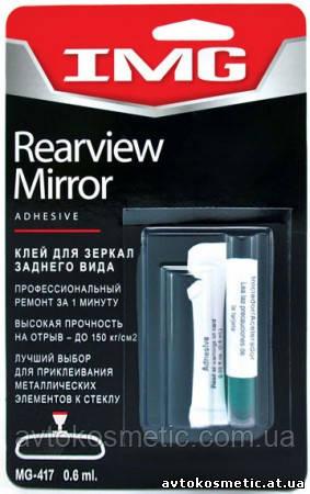 Клей для зеркала заднего вида