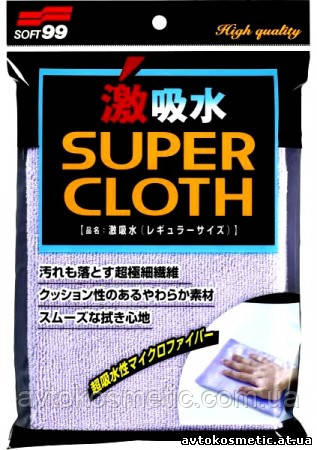 Microfiber Cloth - Super Water Absorbent