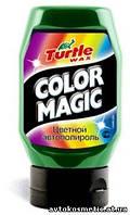 Turtle Wax Цветообогащенный полироль Color Magic зелёный