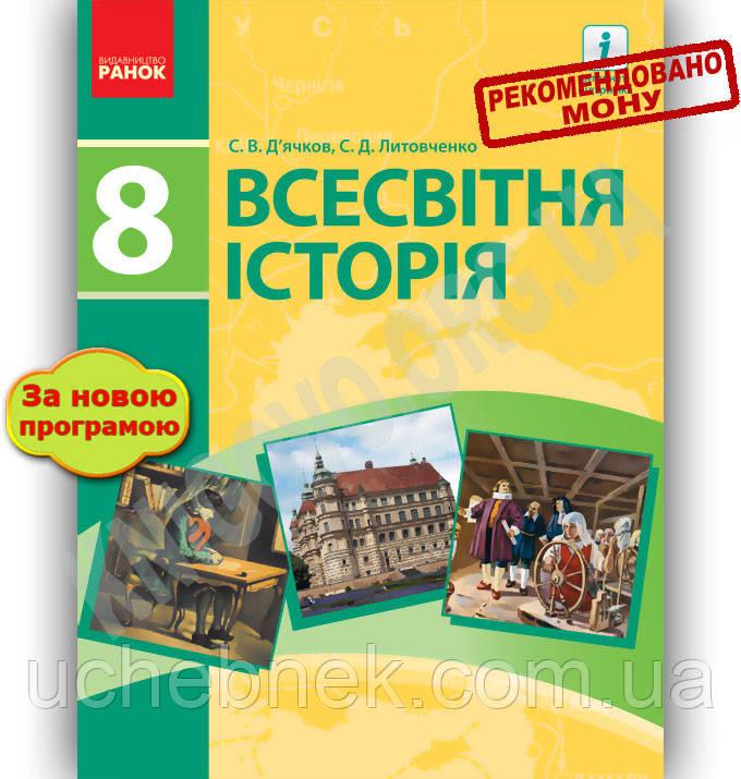 история украины 7 решебник история класс всесвитня