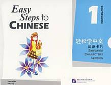 Easy Steps to Chinese. Том 1. Картки зі словами