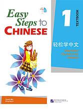 Easy Steps to Chinese. Том 1. Підручник (англійською мовою)