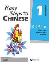 Easy Steps to Chinese. Том 1. Рабочая тетрадь (на английском языке)
