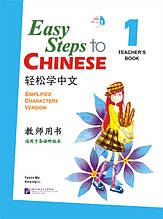 Easy Steps to Chinese. Том 1. Посібник для викладачів (англійською мовою)