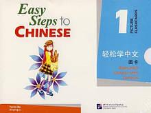 Easy Steps to Chinese. Том 1. Картки з картинками