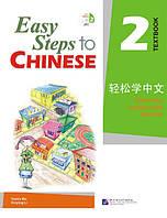 Easy Steps to Chinese. Том 2. Учебник (на английском языке)