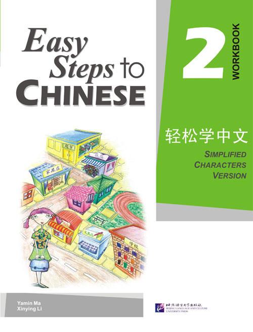 Easy Steps to Chinese. Том 2. Рабочая тетрадь (на английском языке)