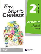Easy Steps to Chinese. Том 2. Робочий зошит (англійською мовою)