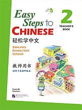 Easy Steps to Chinese. Том 2. Посібник для викладачів (англійською мовою)