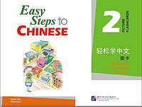 Easy Steps to Chinese. Том 2. Карточки с картинками