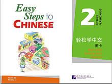 Easy Steps to Chinese. Том 2. Картки з картинками
