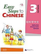 Easy Steps to Chinese. Том 3. Підручник (англійською мовою)