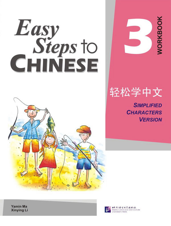 Easy Steps to Chinese. Том 3. Рабочая тетрадь (на английском языке)