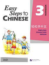 Easy Steps to Chinese. Том 3. Робочий зошит (англійською мовою)