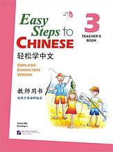 Easy Steps to Chinese. Том 3. Посібник для викладачів (англійською мовою)
