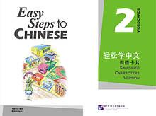 Easy Steps to Chinese. Том 2. Картки зі словами