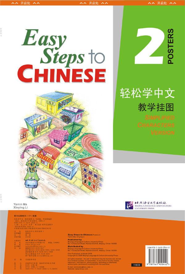 Easy Steps to Chinese. Том 2. Набор постеров