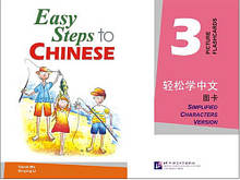 Easy Steps to Chinese. Том 3. Картки з картинками