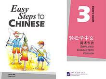 Easy Steps to Chinese. Том 3. Картки зі словами