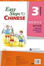 Easy Steps to Chinese. Том 3. Набір постерів
