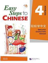Easy Steps to Chinese. Том 4. Підручник (англійською мовою)