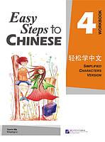 Easy Steps to Chinese. Том 4. Рабочая тетрадь (на английском языке)